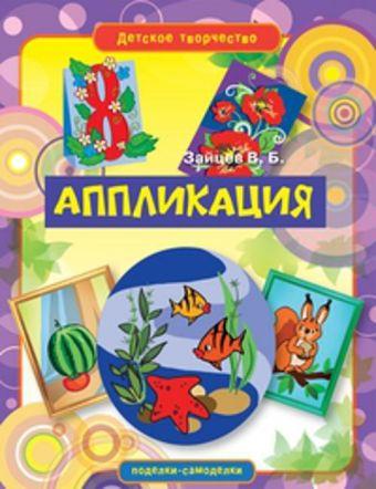 Аппликация Зайцев В.Б.