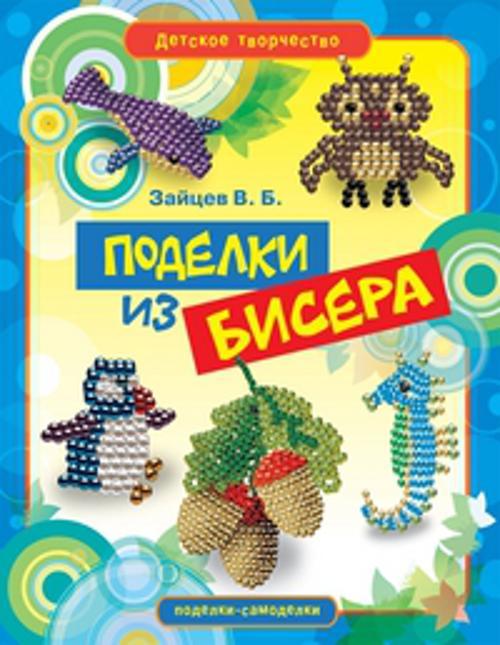 Поделки из бисера Зайцев В.Б.