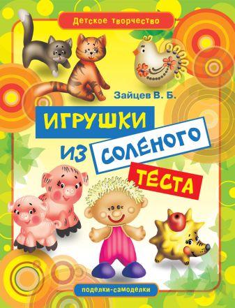 Зайцев В.Б. - Игрушки из соленого теста обложка книги
