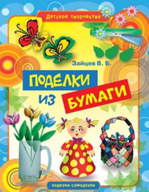 Зайцев В.Б. - Поделки из бумаги обложка книги