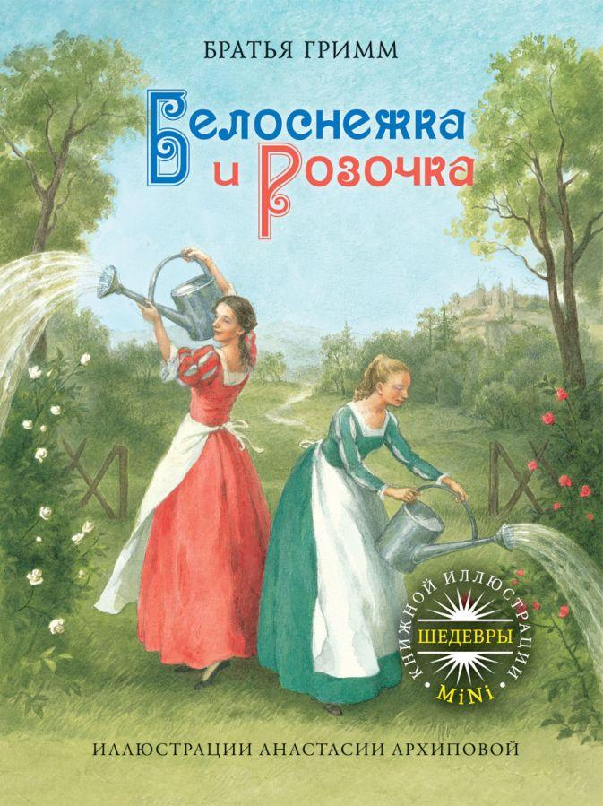 Гримм В. - Белоснежка и Розочка обложка книги