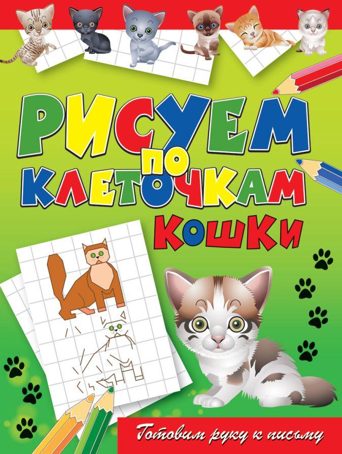 Кошки Зайцев В.Б.