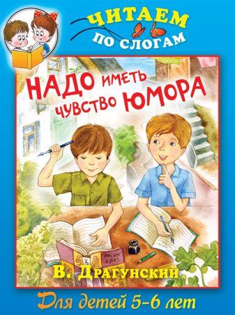 Драгунский В. - Надо иметь чувство юмора обложка книги