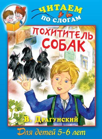 Драгунский В. - Похититель собак обложка книги