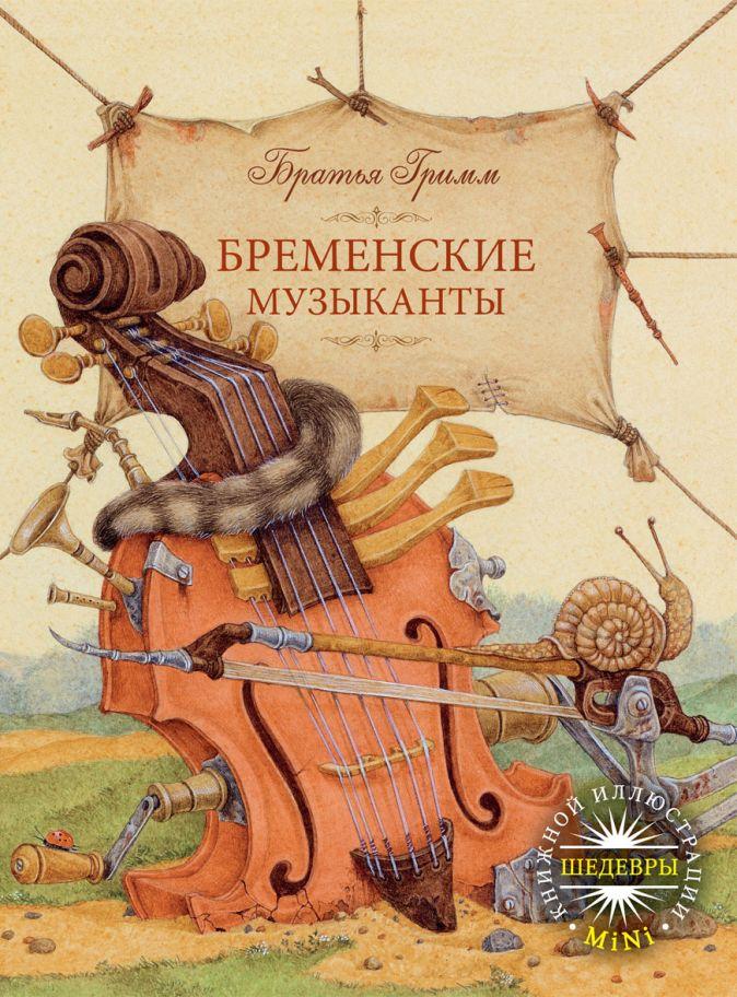Гримм В. - Бременские музыканты обложка книги