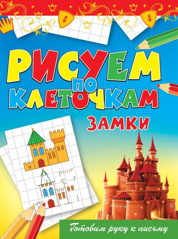 Зайцев В.Б. - Замки обложка книги