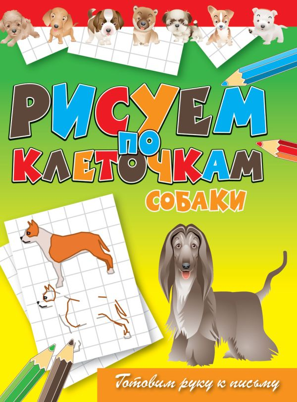 Собаки Зайцев В.Б.