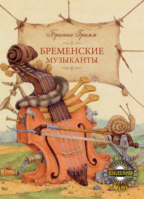 Бременские музыканты Гримм В.
