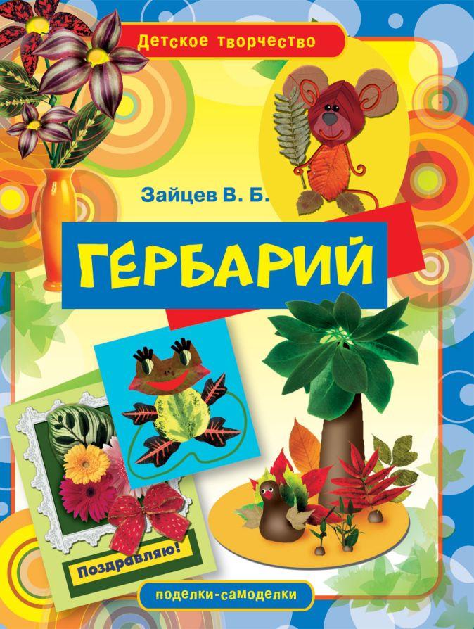 Зайцев В.Б. - Гербарий обложка книги