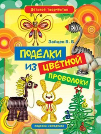 Поделки из цветной проволоки Зайцев В.Б.