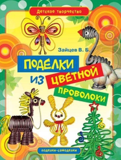 Зайцев В.Б. Поделки из цветной проволоки