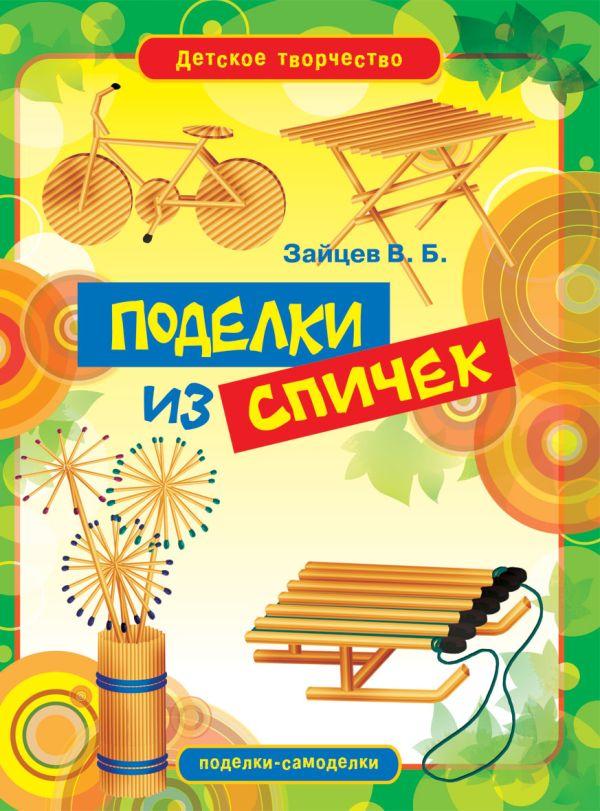 Поделки из спичек Зайцев В.Б.