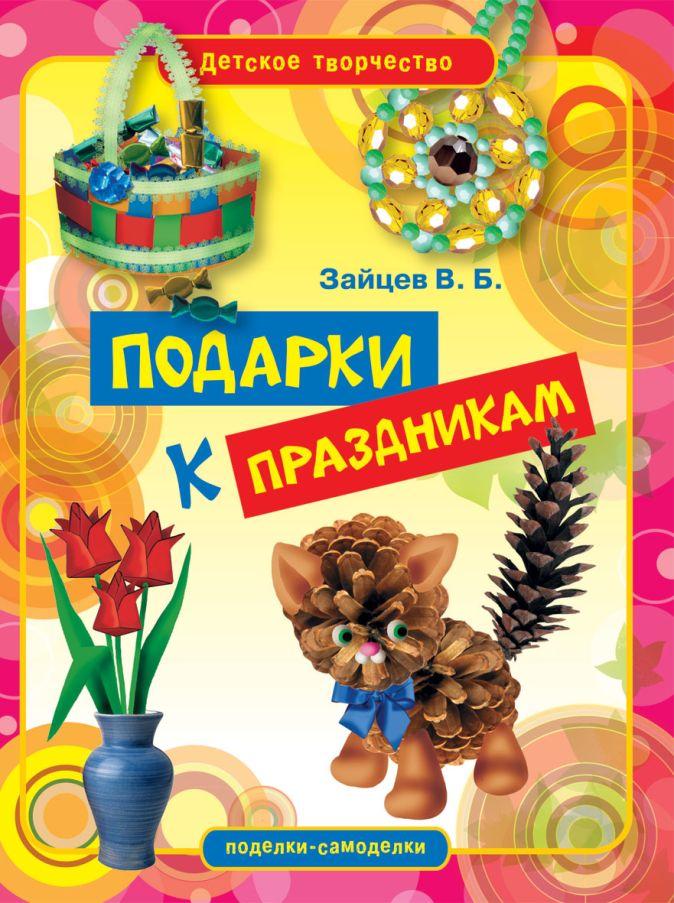 Зайцев В.Б. - Подарки к праздникам обложка книги