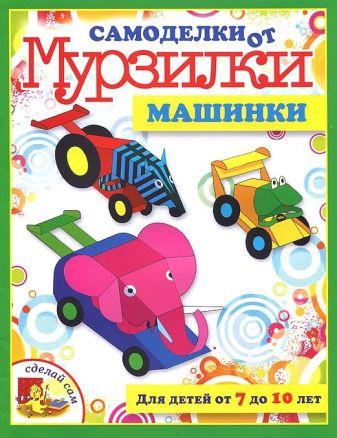 Коваленко М. - Машинки.Для детей от 7 до 10 лет обложка книги