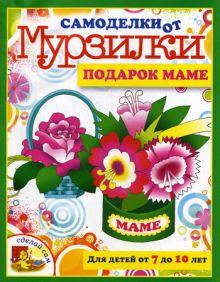 Подарок маме.Для детей от 7 до 10 лет