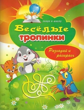Зайцев В.Б. - Веселые тропинки. Разгадай и раскрась обложка книги