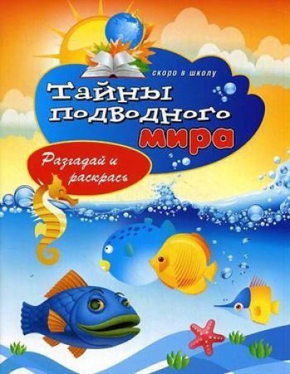 Тайны подводного мира. Разгадай и раскрась - фото 1