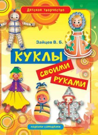 Зайцев В.Б. - Куклы своими руками обложка книги