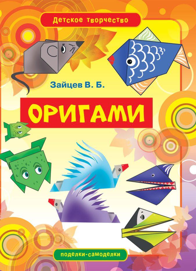 Зайцев В.Б. - Оригами обложка книги