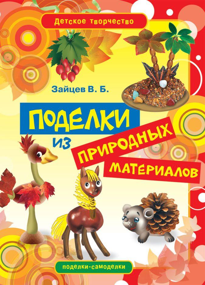 Зайцев В.Б. - Поделки из природных материалов обложка книги