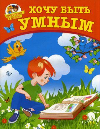 Хочу быть умным Лугарев А.