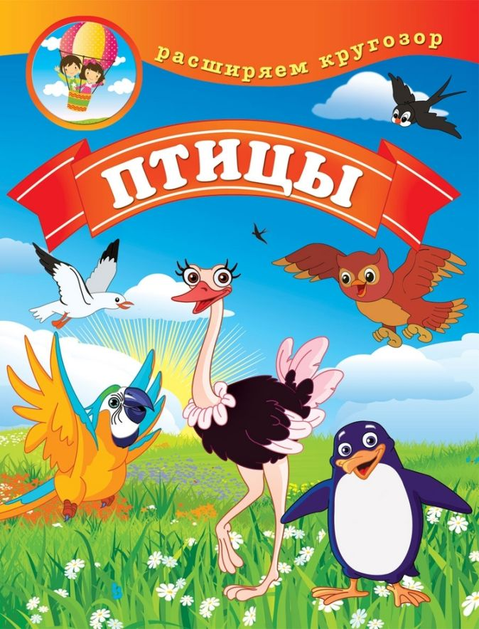Птицы Калинина Л.