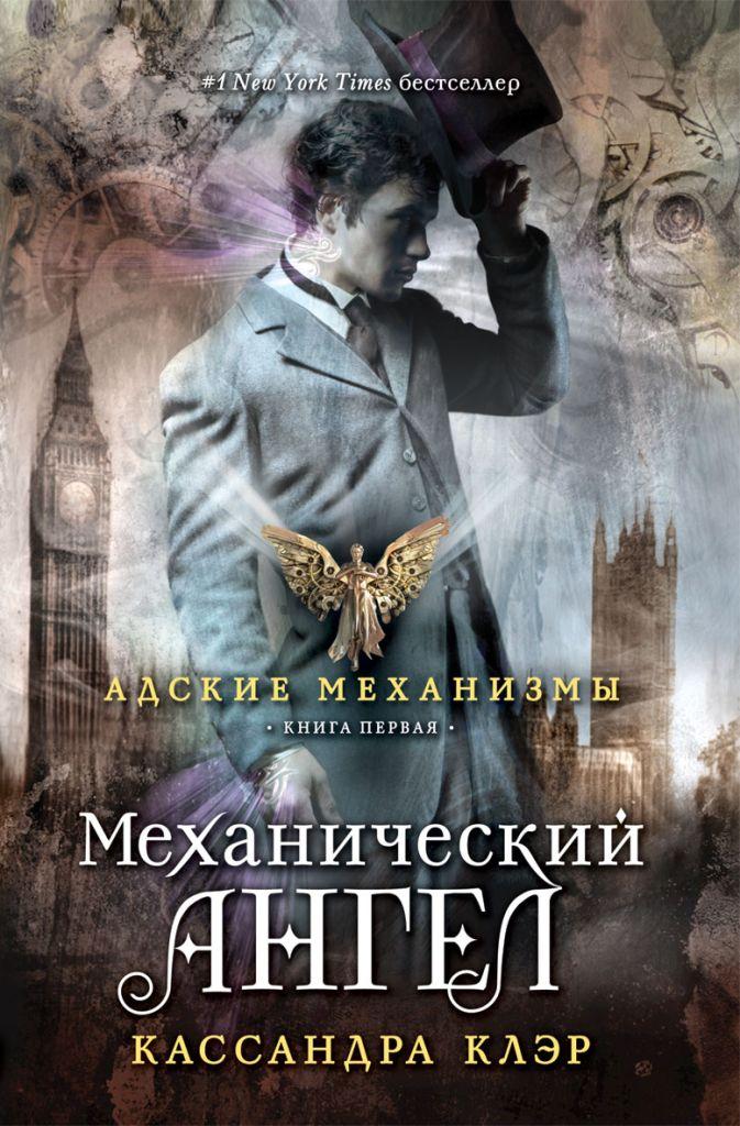 Клэр К. - Механический ангел. Книга первая обложка книги