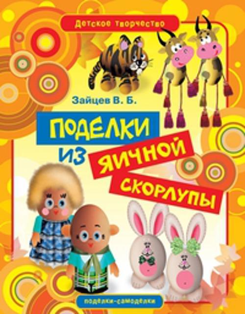 Зайцев В.Б. - Поделки из яичной скорлупы обложка книги