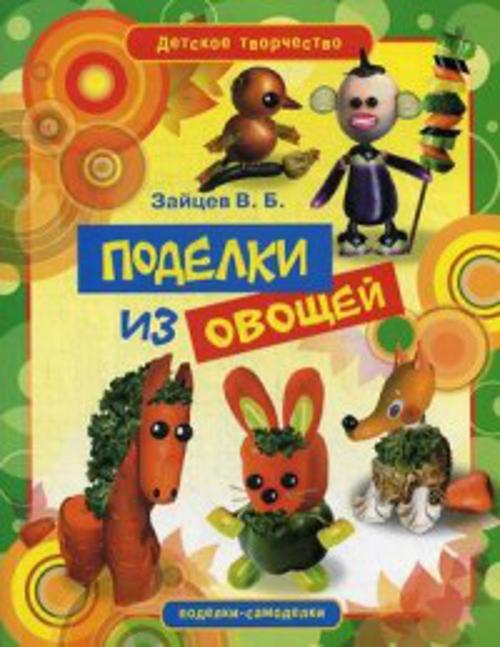 Зайцев В.Б. Поделки из овощей селифанова о поделки из кожи