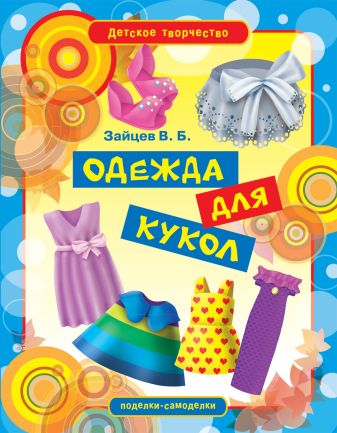 Зайцев В.Б. - Одежда для кукол обложка книги