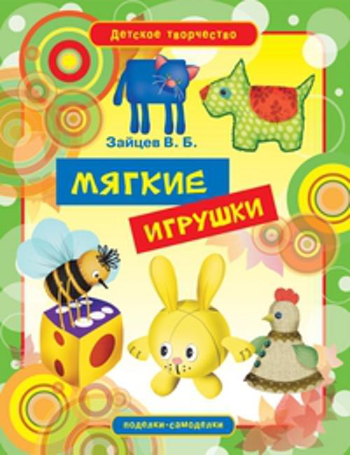 Зайцев В.Б. - Мягкие игрушки обложка книги