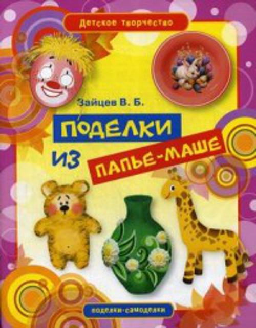 Зайцев В.Б. - Поделки из папье-маше обложка книги