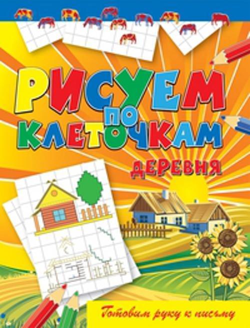 Деревня Зайцев В.Б.