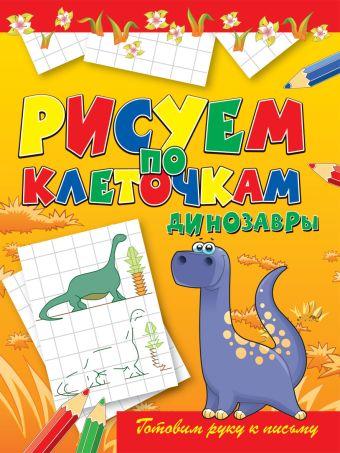 Динозавры Зайцев В.Б.