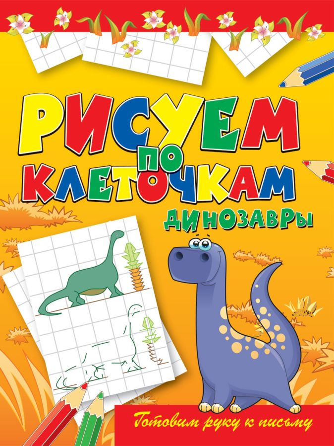 Зайцев В.Б. - Динозавры обложка книги