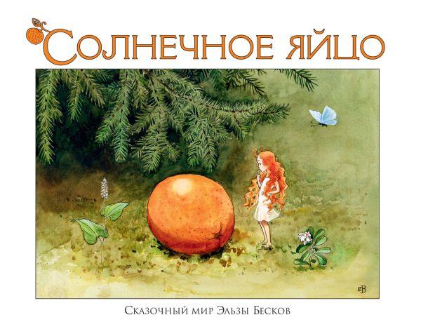 Солнечное яйцо Бесков Э.