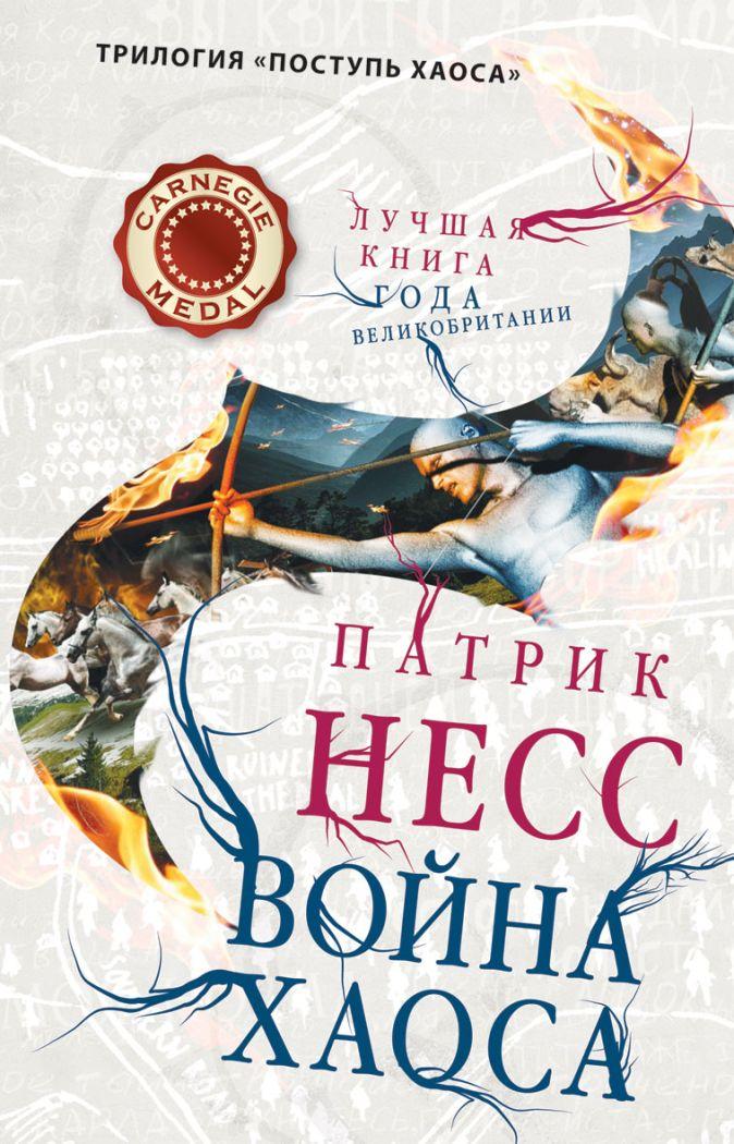 Несс П. - Война хаоса обложка книги