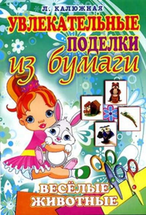 Калюжная Л.А. - Веселые животные обложка книги