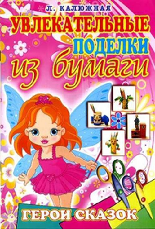 Герои сказок Калюжная Л.А.
