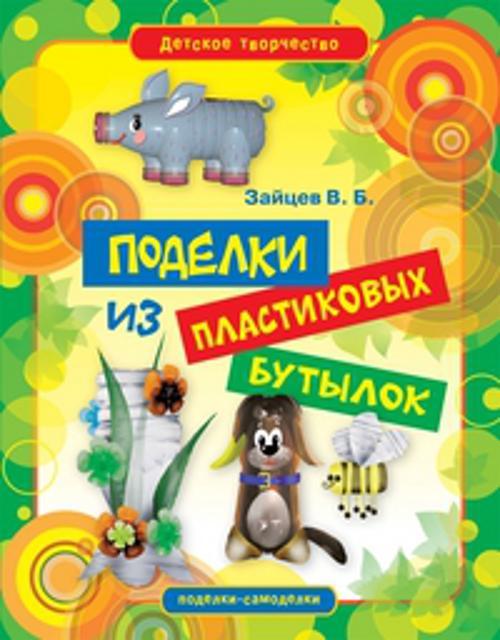 Зайцев В.Б. - Поделки из пластиковых бутылок обложка книги