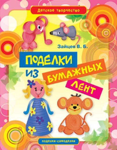 Зайцев В.Б. - Поделки из бумажных лент обложка книги