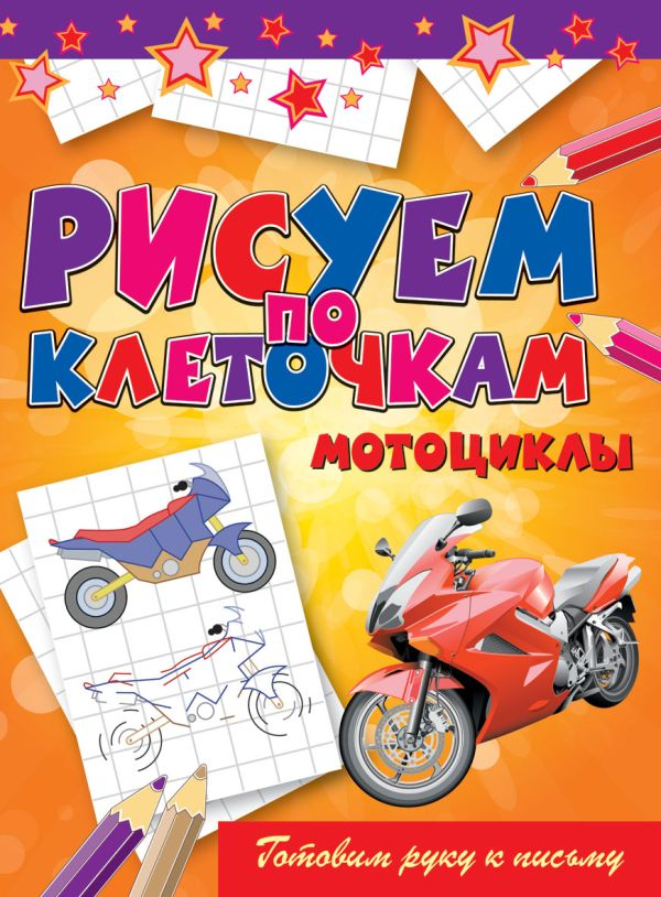 Мотоциклы Зайцев В.Б.