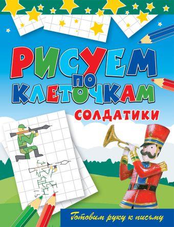 Солдатики Зайцев В.Б.