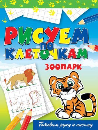 Зайцев В.Б. - Зоопарк обложка книги