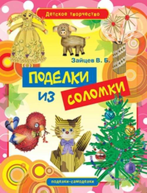 Зайцев В.Б. - Поделки из соломки обложка книги