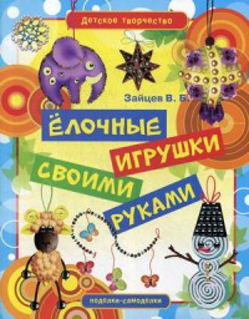Зайцев В.Б. - Ёлочные игрушки своими руками обложка книги