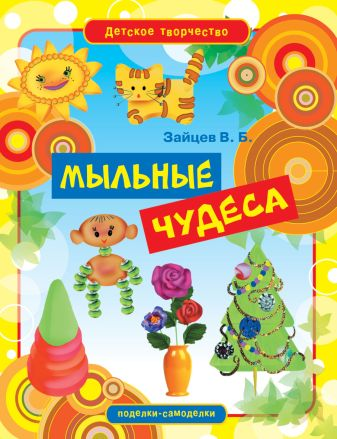 Зайцев В.Б. - Мыльные чудеса обложка книги
