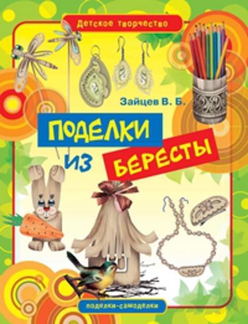 Зайцев В.Б. Поделки из бересты