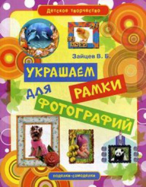 Зайцев В.Б. - Украшаем рамки для фотографий обложка книги