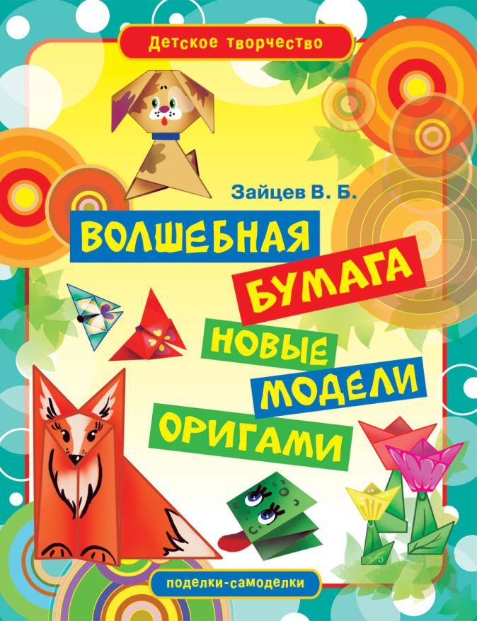 Зайцев В.Б. - Волшебная бумага. Новые модели оригами обложка книги